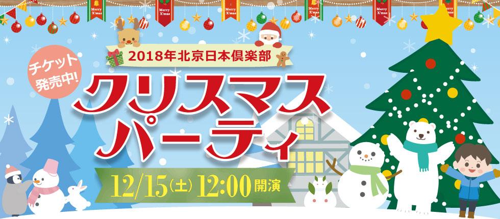 クリスマスパーティバナー-01