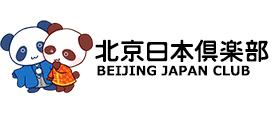 北京日本倶楽部