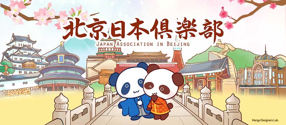 BJC_beijing_HP_fin_980-430