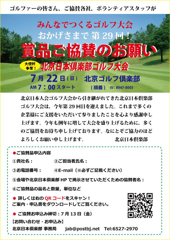 第29回golf協賛募集wechatHP用