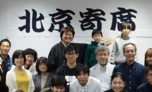第4回「北京寄席」を開催しました