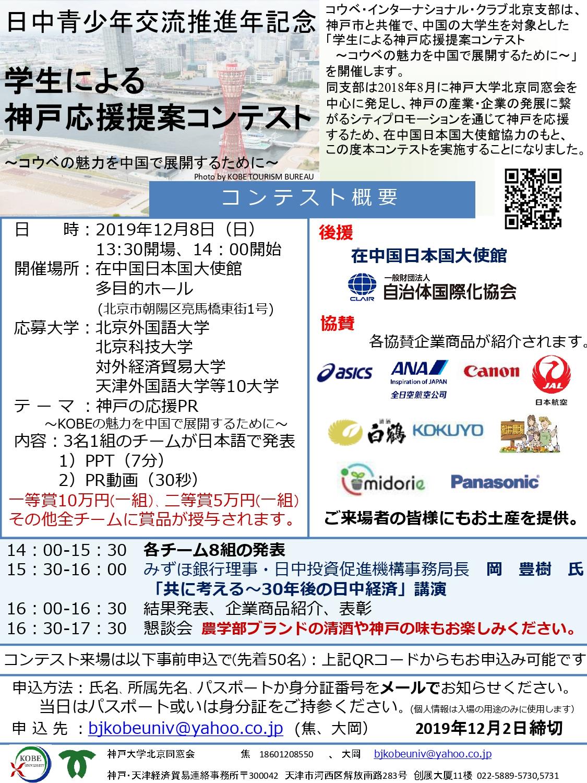 191208後援数神戸プロモーション案内8学生コンテスト_page-0002 (4)