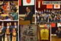 日中青少年交流事業 第23回日中国際交流子供将棋大会