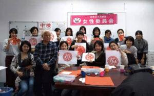 中国伝統の民間芸術 切り絵教室~福の字~を開催しました