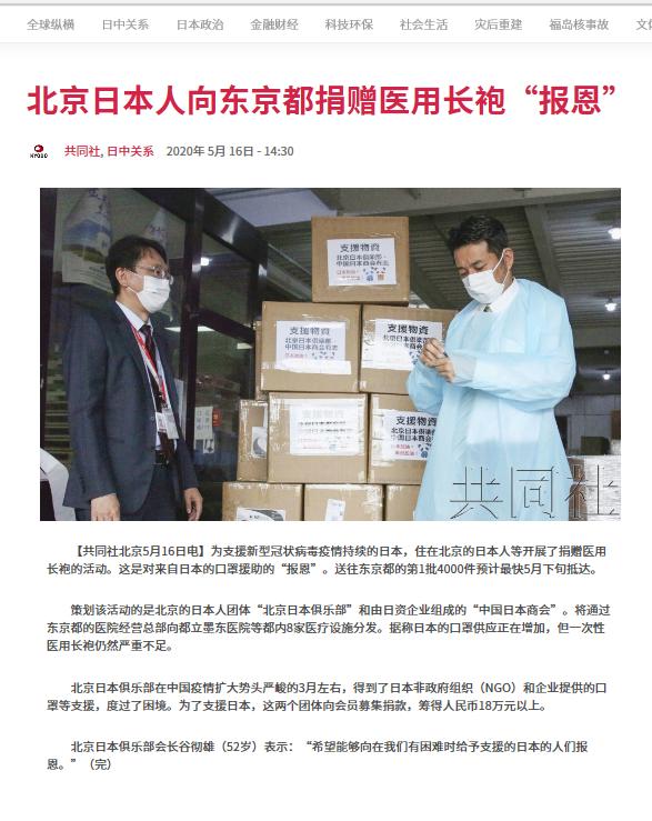 在北京日本コミュニティによる日本への医療物資支援について2020年5月11日