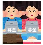 北京日本倶楽部・社会貢献基金への募金のご報告